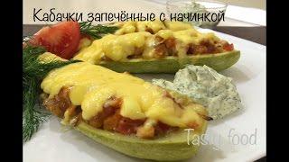 Кабачки запеченные в духовке с начинкой! Очень вкусно! (Zucchini)