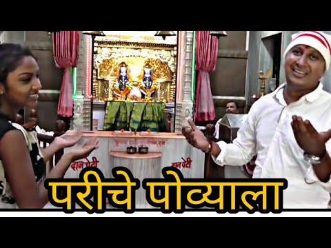 Pariche Povyala   official video   Somnath Koli   Sneha Thakur