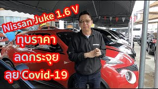#Nissan #Juke 1.6 V ทุบราคา ลดกระจุย ลุย Covid-19