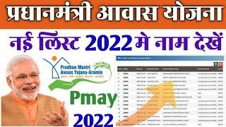 Pradhan Matri Awas Yojana 2020 list kaise dekhe. PmayG  nic in 2019 20 new list