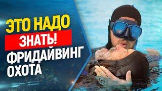 Безопасность во фридайвинге и подводной охоте: блэкаут и самба.