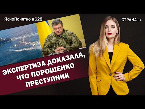 Экспертиза доказала, что Порошенко преступник | ЯсноПонятно #628 By Олеся Медведева