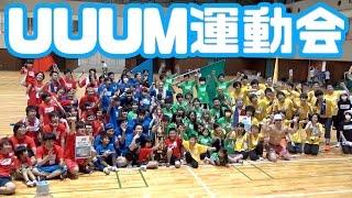 【YouTuber対抗】UUUM大運動会行ってきた!よっち転がり走る!?