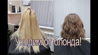 Окрашивание волос из блонда в натуральный холодный оттенок закрашиваем блонд стрижка Шегги