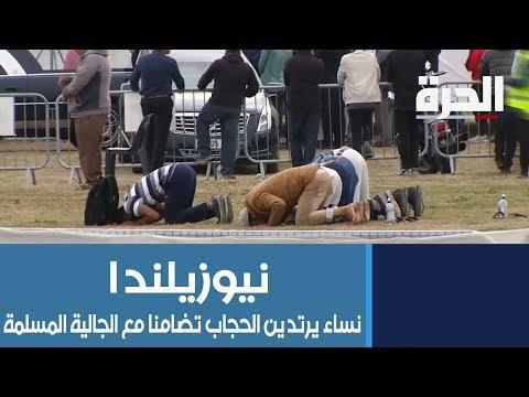 #نيوزيلندا - الآلاف يحيون ذكرى مرور أسبوع على هجوم المسجدين  - 13:53-2019 / 3 / 22
