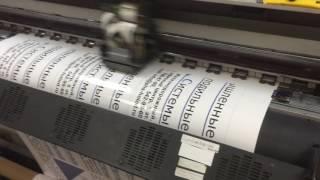 Широкоформатная печать на самоклеющейся пленке(, 2016-11-24T14:06:43.000Z)