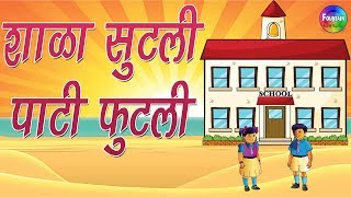 Top Marathi Rhymes for Kids - Shala Sutali Pati Phutali | Marathi Balgeet Collection 2018