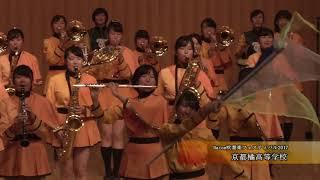 大阪音楽大学 吹奏楽フェスティバル2017「吹奏楽の饗宴」