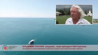 Тайна Иссык Куля  армянский монастырь (академик В  Плоских)