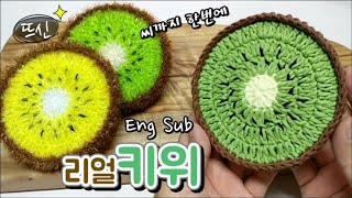 Eng Sub) Crochet Real Kiwi Fru…