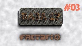 Factorio 0.17 e03: База 17 - Зелёные схемы и шина