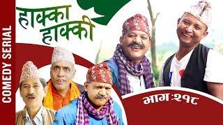 HAKKA HAKKI (Comedy Serial) - Ep 218   Daman Rupakheti, Ram Thapa   31st Oct 2019