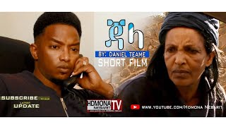 HDMONA - ጃላ ብ ዳኒአል ጠዓመ Jala by Daniel Teame - New Eritrean Short Film 2018