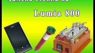 Nokia Lumia 800 разборка, замена защитного стекла (Часть 1)(Nokia Lumia 800 разборка корпуса, замена защитного стекла. Разделения дисплейного модуля с помощю сепаратора...., 2014-06-27T20:35:56.000Z)