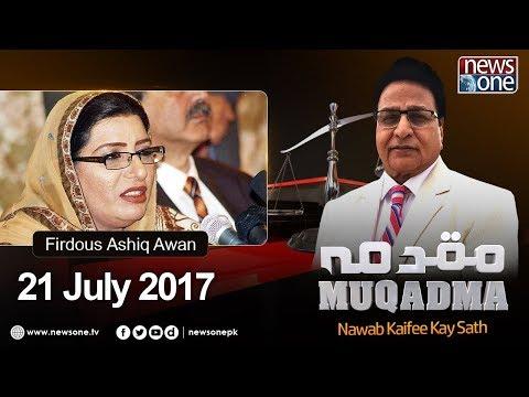 Muqadma - 21-July-2017 - News One