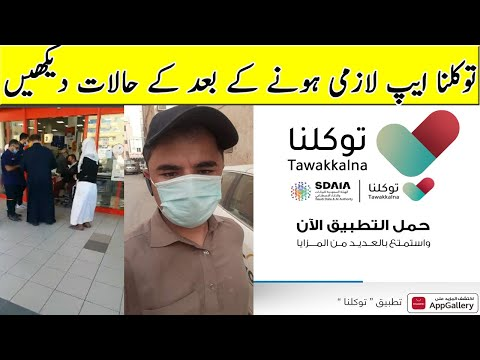 Tawakkalna App made mandatory in offices and malls Saudi Interior || every thing easy