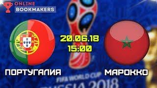 Прогноз и ставки на матч Португалия — Марокко 20.06.2018