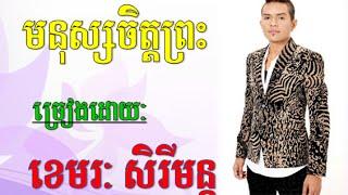 monus chet preah | monus chet preah by sereymon | khemarak sereymon concert 2015