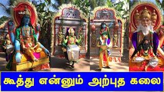 கூத்து என்னும் அற்புத கலை | தெரு கூத்து | பழம் பெரும் அறிய கலை | Britain Tamil Bhakthi
