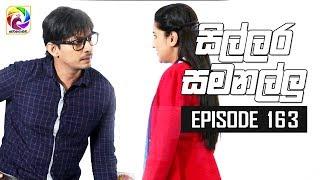 "Sillara Samanallu Episode 163 || "" සිල්ලර සමනල්ලු "" | සතියේ දිනවල රාත්රී 9.30 ට . . . Thumbnail"