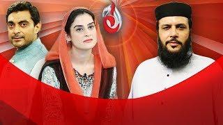Baixar Baraan e Rahmat on Aaj Entertainment - Iftar Transmission - Part 1 - 19th June 2017 - 23rd Ramzan