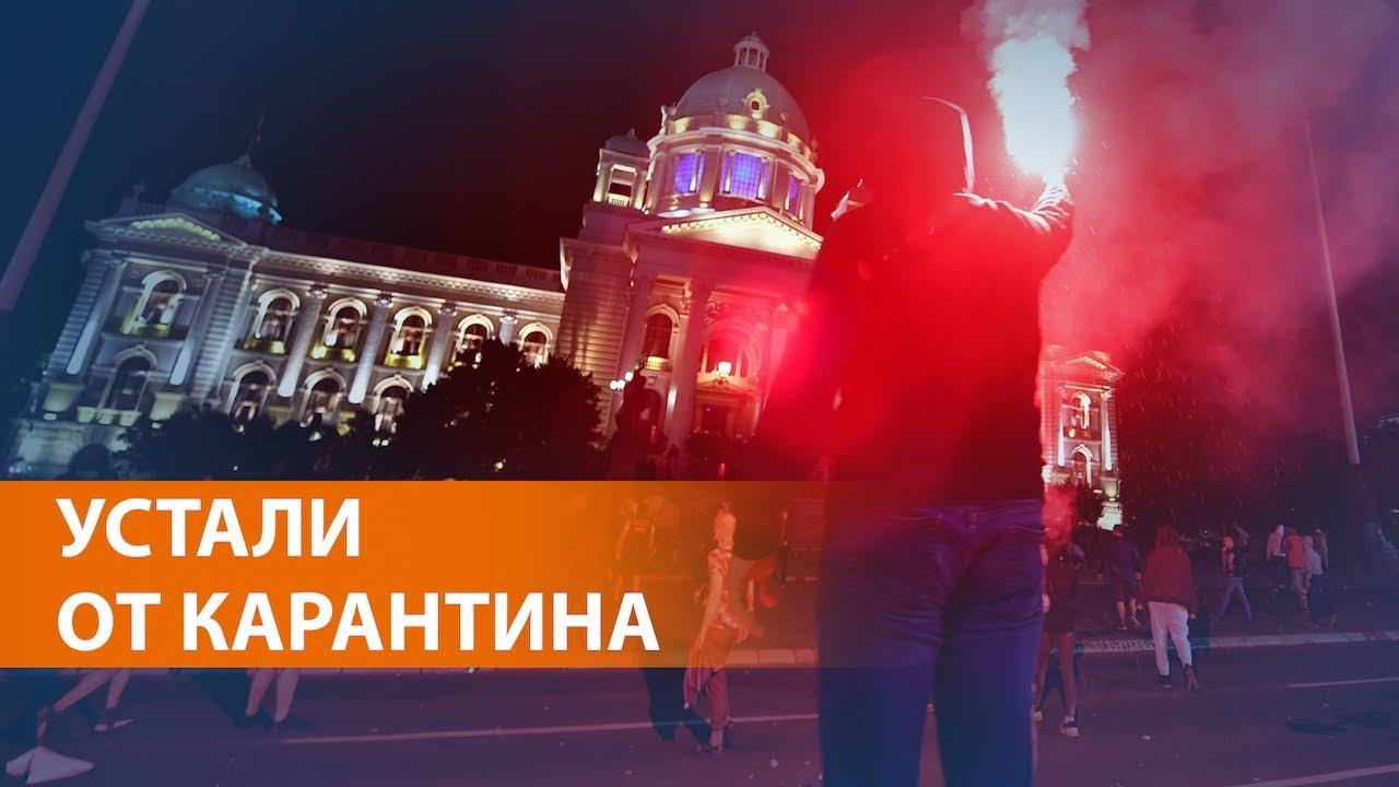 Беспорядки в Сербии: власти решили ввести комендантский час