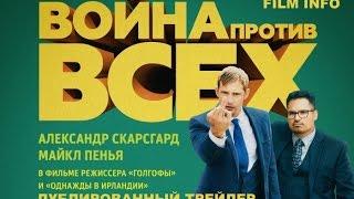 Война против всех (2016) Трейлер к фильму (Русский язык)