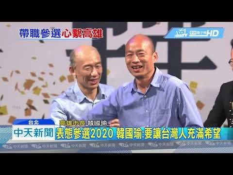 20190518中天新聞 參選2020「Yes I Do」 韓國瑜仍將高雄擺第一