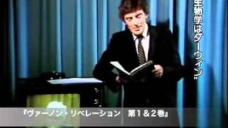 ヴァーノン・リベレーションズ 第1&2巻 by ダイ・ヴァーノン