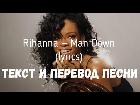 Rihanna — Man Down (lyrics текст и перевод песни)