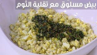 بيض مسلوق   عماد الخشت