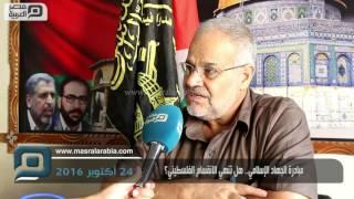 مصر العربية | مبادرة الجهاد الإسلامي.. هل تُنهي الانقسام الفلسطيني؟