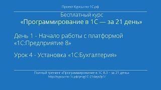 Программирование в 1С – за 21 день. День 1. Урок 4 - Установка «1С:Бухгалтерия».