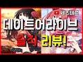 [데이트 어 라이브:다시 만난 정령] 어맛!! 이건 꼭 해봐야지!! ㅋㅋ 모바일게임 리뷰 엉아 (DATE A LIVE)