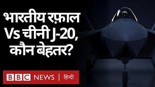 Rafale Vs Chengdu J-20 : India China Face Off के बीच दोनों लड़ाकू विमानों की तुलना (BBC Hindi)
