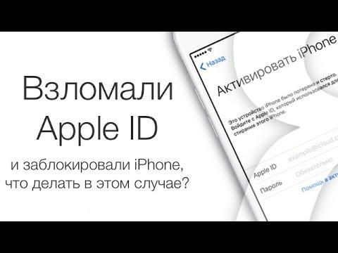 Взломали Apple ID и заблокировали iPhone, что делать в этом случае - реальная история