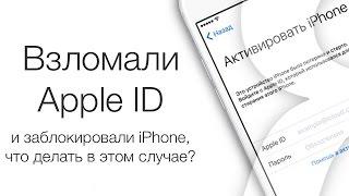 видео Если идентификатор Apple ID заблокирован или отключен