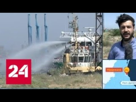 Взрыв танкера в Махачкале: трое матросов найдены мертвыми - Россия 24