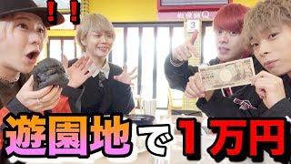 男性YouTuber4人で遊園地で1万円分食べきるまで終われま・・・あれ。【M君】【ピンキー】【ほりえりく】