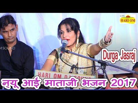 Durga Jasraj Song 2017 -  Super Hit Aai Mataji Bhajan - में तो रे मनाऊ मारी आईमाता - Rajasthani Song