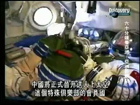 China's First Manned Space Flight -Yang Liwei (杨利伟) Documentary from training to launch.