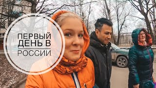 ПЕРВЫЙ ДЕНЬ В РОССИИ ГУЛЯЕМ С МАМОЙ ПО МАГАЗИНАМ НАШИ ВПЕЧАТЛЕНИЯ