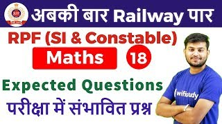 2:00 PM - RPF SI & Constable 2018 | Maths by Sahil Sir | Expected Questions