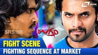 Ugramm-ಉಗ್ರಂ |Fighting Sequence At Market|FEAT. Srimurali,Haripriya |Latest Kannada Super Hit Film