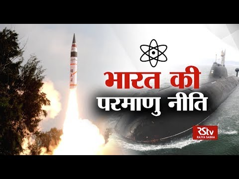 RSTV Vishesh – May 18, 2018 : India's Nuclear Policy | भारत
