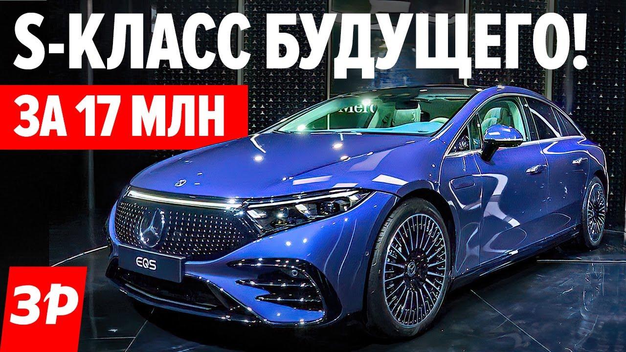 Круче S-класса! Мерседес EQS - РЕАЛЬНЫЙ КОСМОС! / Новый Mercedes EQS - электрический S-класс