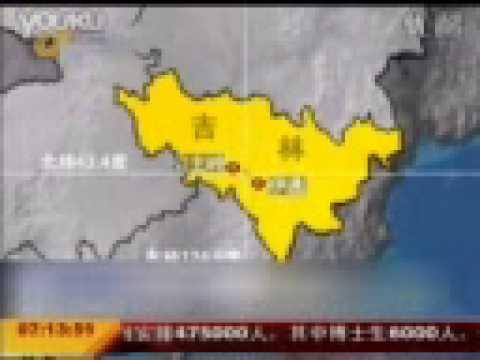 Jilin Siping 4.3 earthquake happened