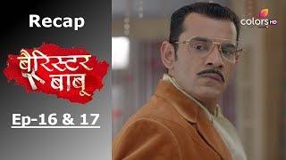 Barrister Babu - Episode -16 & 17 - Recap - बैरिस्टर बाबू