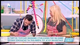 Ο Γιώργος Τσούλης μαθαίνει στην Ελένη πως να κάνει σουφλέ σοκολάτας (13/02/17)