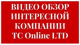 TC Online LTD (tcomonline.com) обзоры и отзыв!